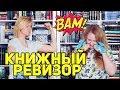 КНИГОЗОРРО РАЗБИРАЮ ПОЛКИ 2 TALK GIRLS mp3