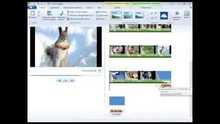 Добавляем и обрабатываем видео в програме Киностудия Windows Live