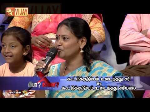 Neeya Naana | நீயா நானா 05/29/16