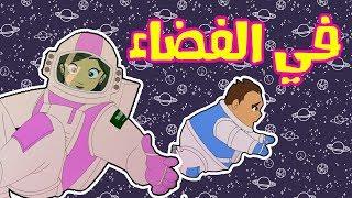 كرتون دانية الموسم الخامس - الحلقة الثالثة عشر  -  في الفضاء