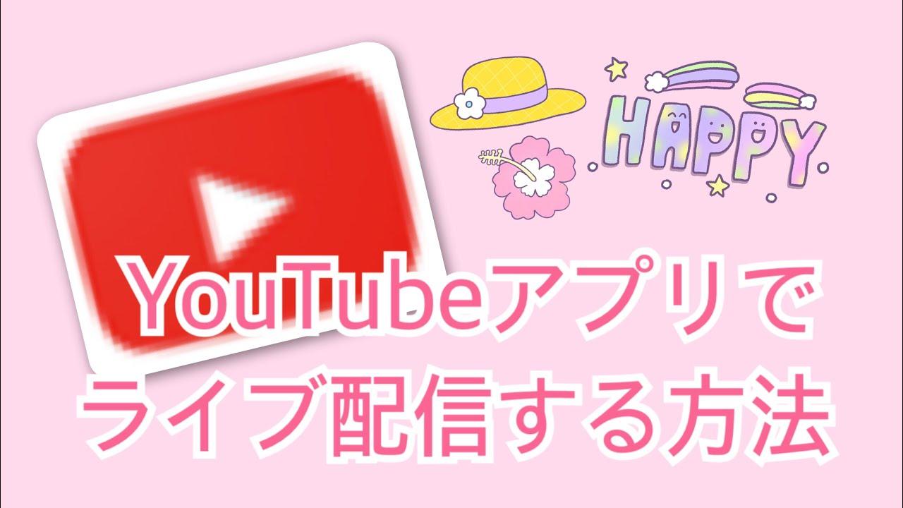 youtube 配信 方法