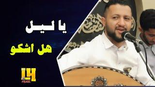 سلطان الطرب اليمن ( حمود السمه )    جلسات بطلب المشتركين    يا ليل هل اشكو    تسجيل اسطوري