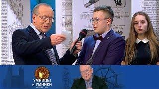 Умницы и умники - Выпуск от 10.02.2018