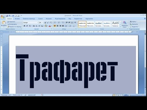 Как называется трафаретный шрифт в word