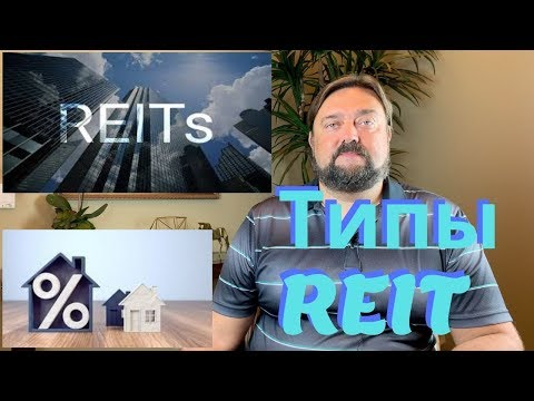 Типы REIT. Куда выгодней инвестировать?
