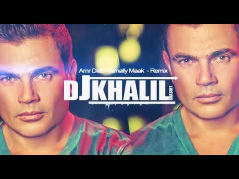 Amr Diab  Tamally Maak    Remix عمرو دياب   تملي معاك   ريمكس