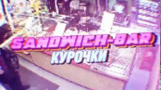 """Официальный opening сериала """"Сэндвич бар"""""""