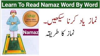Learn Namaz   How to learn Namaz   نماز سیکھیں   Namaz Ka Tarika