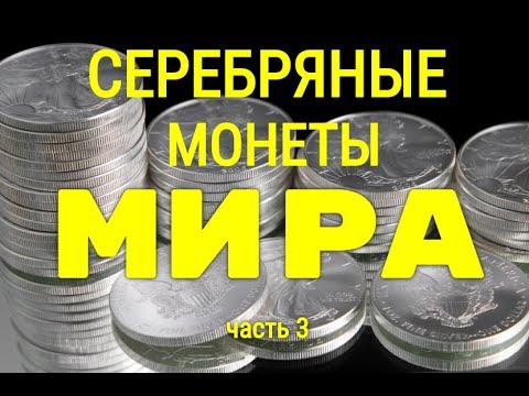 Серебряные монеты МИРА часть - 3