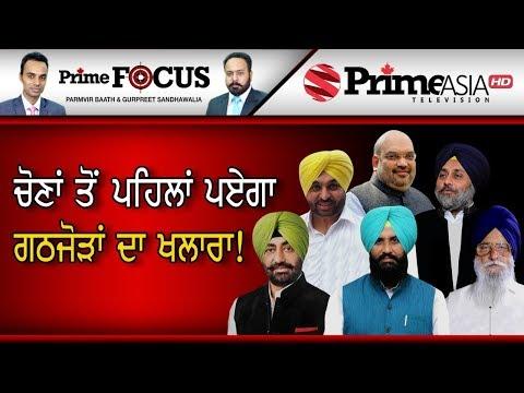Prime Focus ⚫ (392) || 392 Will the Punjab Political alliance break apart before Lok Sa