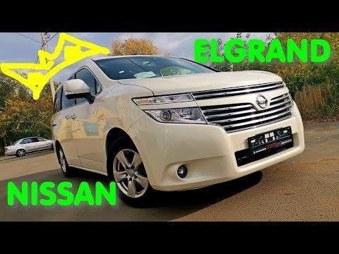 Nissan Elgrand 2016 - Брат Toyota Alphard но только в 2 раза дешевле