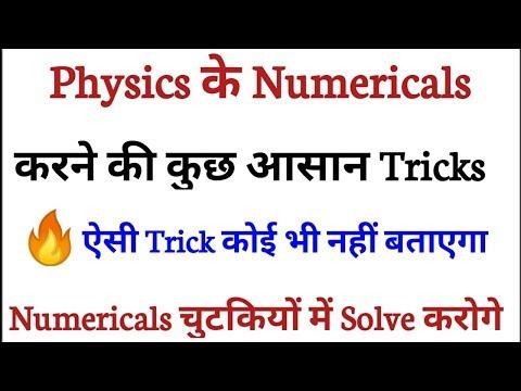 Physics के Numericals करने की कुछ आसान Tricks / Physics के Numericals की टेंशन खत्म