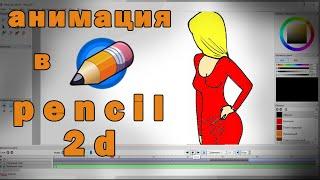 pencil 2d как сделать анимацию  обзор программы