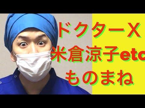 【ドラマ】ドクターX 米倉涼子、田中圭、野村周平ものまねetc 〜ドラまね55〜