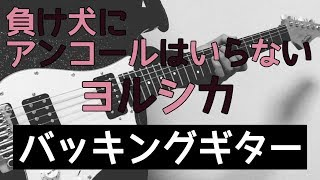 【TAB譜付き - しょうへいver.】負け犬にアンコールはいらない - ヨルシカ(Yorushika)バッキングギター(Guitar)