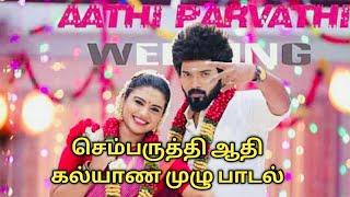 Semparththi serial marraige full song - semparuththi aathi marraige full song whatsapp status