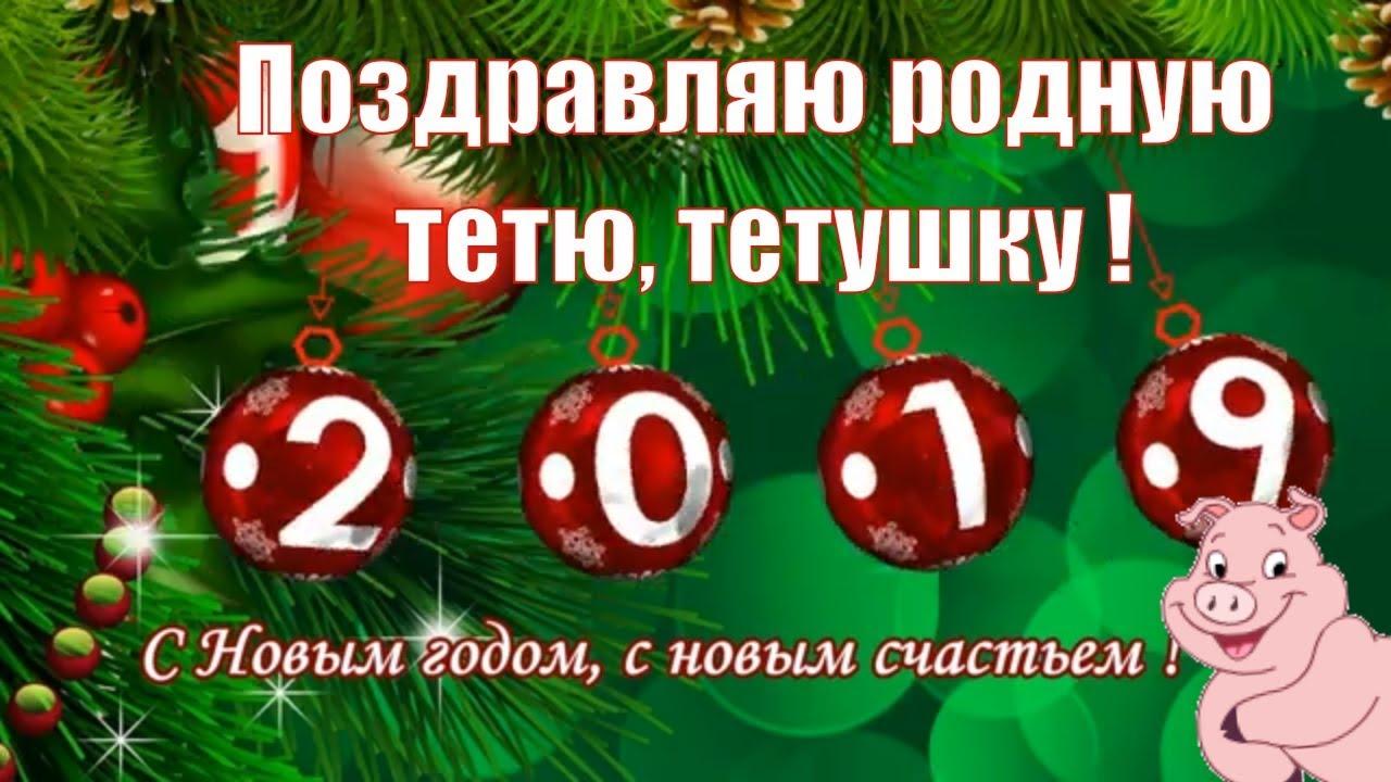 Поздравление с новым годом тете тане