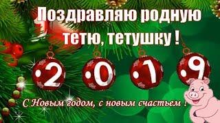 Поздравления тёте с Новым годом | пожелания тетушке в новый год