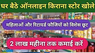 How to Open online kirana store | Online Grocery Store Apps | ऑनलाइन किराना स्टोर कैसे खोलें