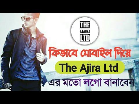 How To Make A Logo Like Ajaira Ltd.Prottoy Heron.Ajira ltd.Mrk Tricks bd