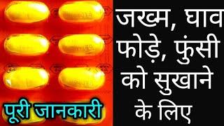 Bactrim d.s. Tablets Use Hindi || Sepmax tablets | Septran tablets | Oriprim ds tablets |