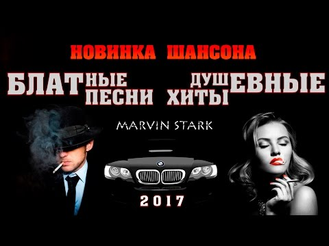 Лучшие Новинки Шансона / Новые Блатные Песни и Душевные Хиты