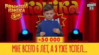 +50 000 - Мне всего 6 лет, а я уже успел пожить при Януковиче | Рассмеши Комика Дети второй сезон