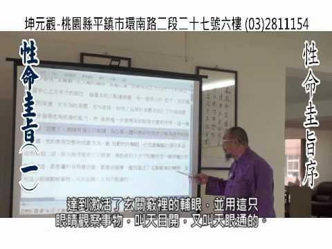 Quanzhen School inner alchemy1-2