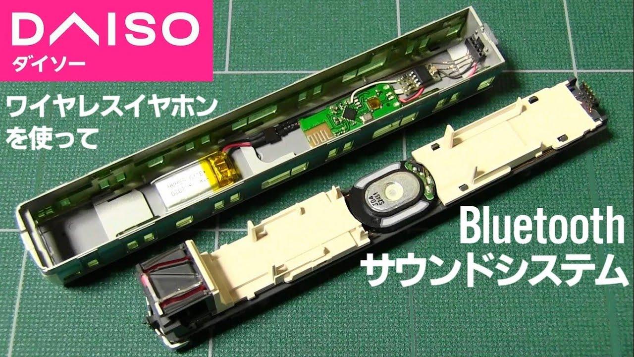 Nゲージ E233系 サウンドシステム Bluetooth Sound System