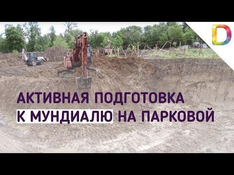 Активная подготовка к Мундиалю на Парковой