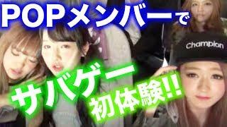 【POP6月号】初サバゲー終了後…感想は? thumbnail