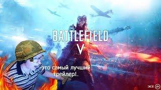 Пародия на трейлер battlefield 5/Пираний озвучивает трейлер battlefield V/
