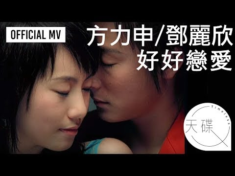 方力申 & 鄧麗欣 Alex Fong & Stephy Tang  - 好好戀愛 Official Music Video