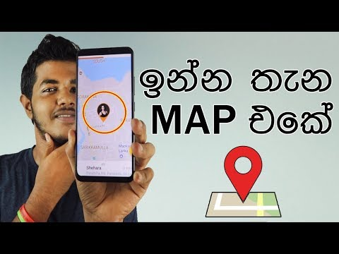 Locate any Smart Phone in Map - Sinhala