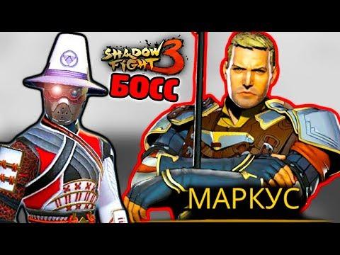 #2 Второй БОСС в 3 Главе Как победить МАРКУСА в Shadow Fight 3 прохождение игры бой с тенью летсплей