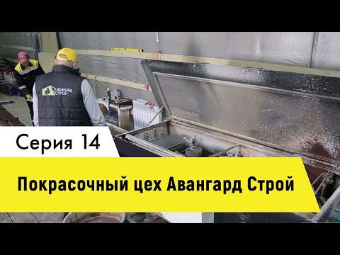 Как красить дом? | Покрасочный цех строительной компании Авангард Строй в Нижнем Новгороде