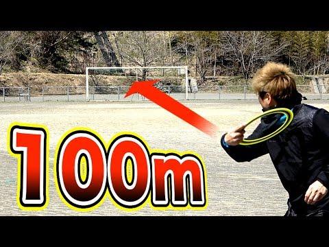 【ギネス406m】世界一飛ぶ「フリスビー」で100m先のゴールに決める!
