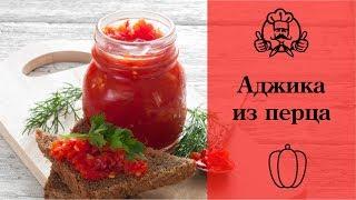 Аджика из перца / Заготовки на зиму  / Вкусные рецепты