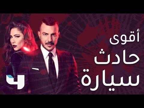 أقوى حادث سيارة قد تشاهده في أي مسلسل عربي !! thumbnail