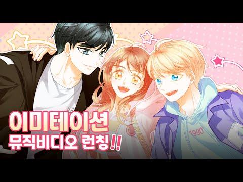 [이미테이션] 뮤직비디오 공개! #웹툰 #애니메이션