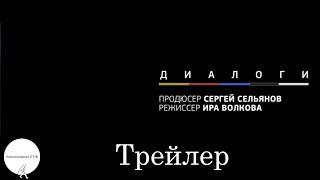 Диалоги - Трейлер (2014)