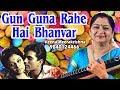 Gun Guna Rahe Hai Bhanvare - film Instrumental by Veena Meerakrishna
