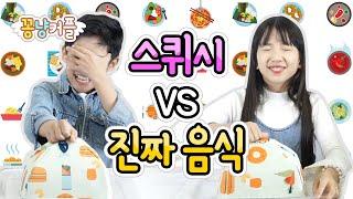 폭신 스퀴시 vs 진짜 음식 먹방 도전하기! SQUISHIES vs REAL FOOD | 클레버TV