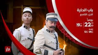 مسلسل باب الحارة - الجزء التاسع على رؤيا في رمضان 2017