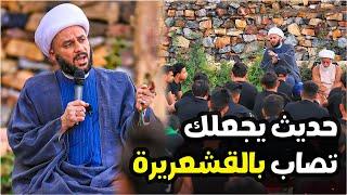 حديث خطير لا ينتبه إليه إلا الشيعة | الشيخ زمان الحسناوي