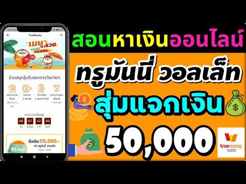 True Money Wallet : ทรูมันนี่ วอลเล็ท สุ่มแจกเงินฟรี 50,000 ฿ : งานออนไลน์2021