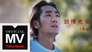 王梵瑞【鼓樓先生】官方完整版 MV