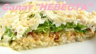 Салат Невеста! Безумно вкусный слоеный салат с курицей