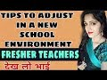 RIGHT DIRECTION TO ADJUST IN #schoolenvironment ||Best performance tips in teaching