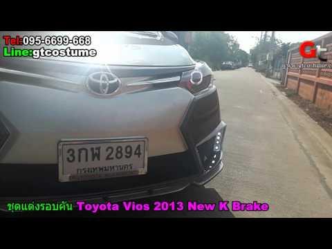 แต่งรถ Vios 2013 ชุดแต่ง New K Brake Tel.095-6699668 // 096 5505504